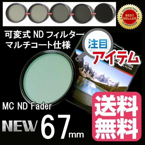 可変式ND16−4096フィルター 【送料無料】 STC67mmVND OTG1416067
