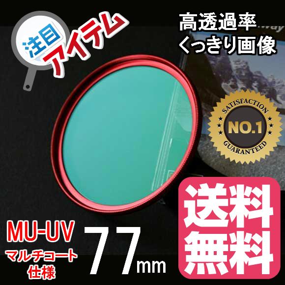 カメラレンズがCOOLにドレスアップします!即日発送 レンズフィルター 77mm レンズ保護フィルター 各メーカー対応 ドレスアップ 保護レンズフィルター マルチコート UV 77mm RED レッド