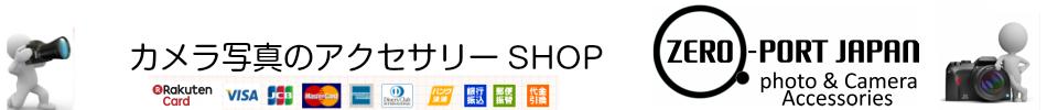 ゼロポートジャパン:一味違った魅力的なカメラ・写真用品を限界プライスで販売します。