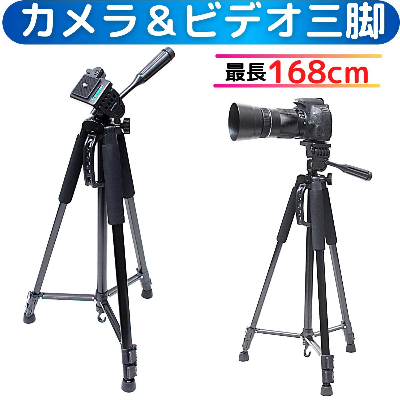 どのカメラにも使えます 最長168cmまで伸ばせるカメラビデオ三脚 SALE ポイント クーポン発行中 新品 送料無料 アルミ 三脚 168cm 軽量 最低58cm-最高168cm ビデオカメラ 一眼レフ 一眼レフ用 大型 LT-170 発表会 限定特価 デジカメ 撮影 収納ケース付き カメラ クイックシュー 運動会 ブラック 168cm 入学式