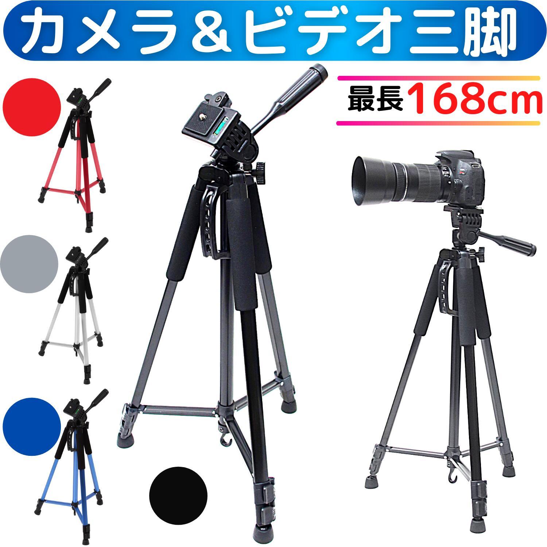 希少 どのカメラにも使えます 最長168cmまで伸ばせるカメラビデオ三脚 アルミ 2020新作 三脚 168cm 軽量 最低60cm~最高168cm ビデオカメラ 一眼レフ 一眼レフ用 運動会 ALL-170 デジカメ 収納ケース付き 168cm 入学式 クイックシュー 撮影 大型 カメラ 発表会