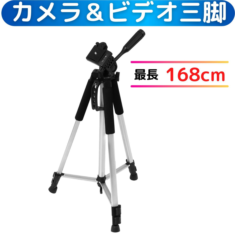 どのカメラにも使えます 最長168cmまで伸ばせるカメラビデオ三脚 アルミ 三脚 168cm 軽量 最低60cm-最高168cm ビデオカメラ SALE開催中 一眼レフ 結婚祝い 一眼レフ用 運動会 デジカメ 入学式 大型 カメラ クイックシュー BLUE-168 発表会 シルバー 撮影 168cm 収納ケース付き