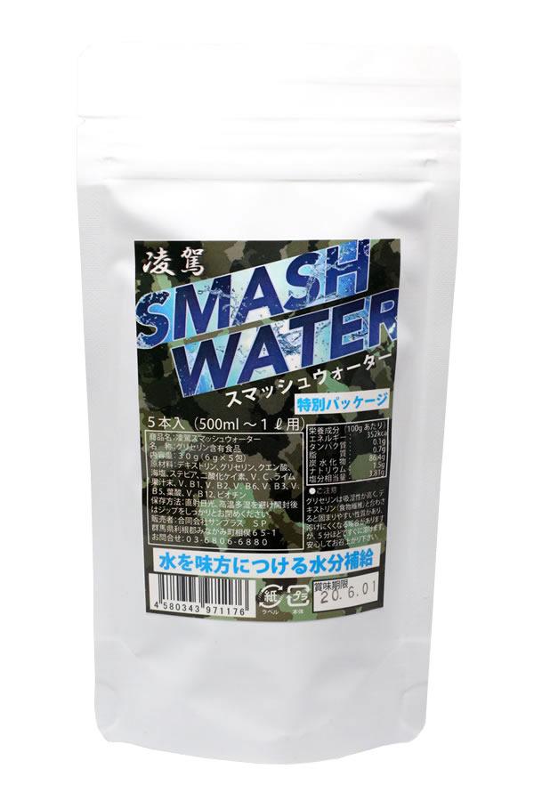 凌駕スマッシュウォーター 6g×5包入 ポスト投函選択で送料385円 熱中症 脱水対策