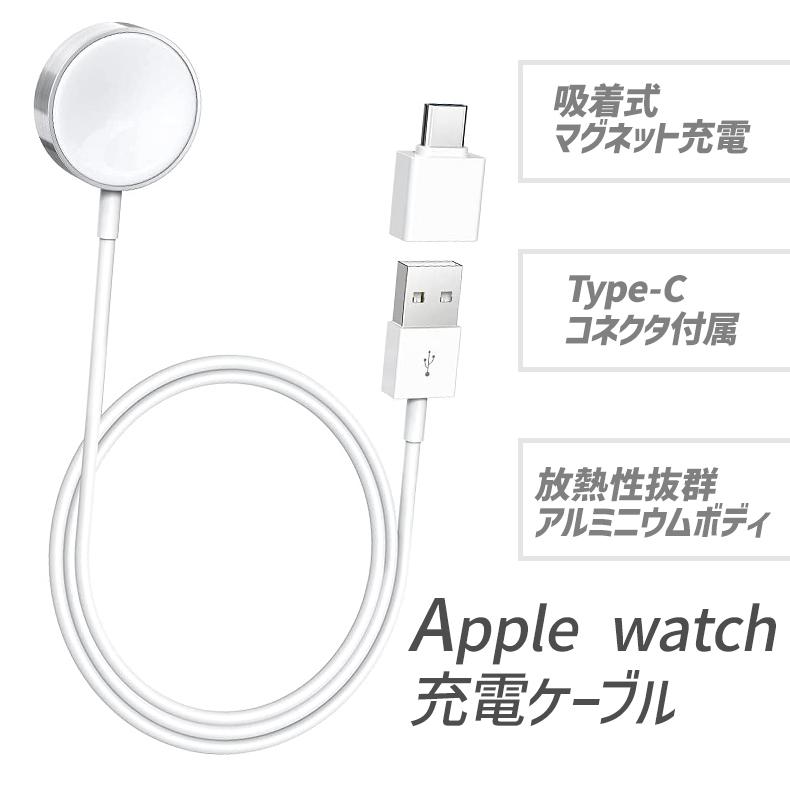 Apple Watch専用 充電器 マグネット ワイヤレス 充電ケーブル 磁気吸着 ぴたっとくっつく ランキングTOP5 Type-Cコネクタ付属 毎週更新 アップルウォッチ 1 2 3 SEシリーズ対応 磁気 マグネット式 1m 6 4 SE対応 Watch Watch充電器 ホワイト 白 5