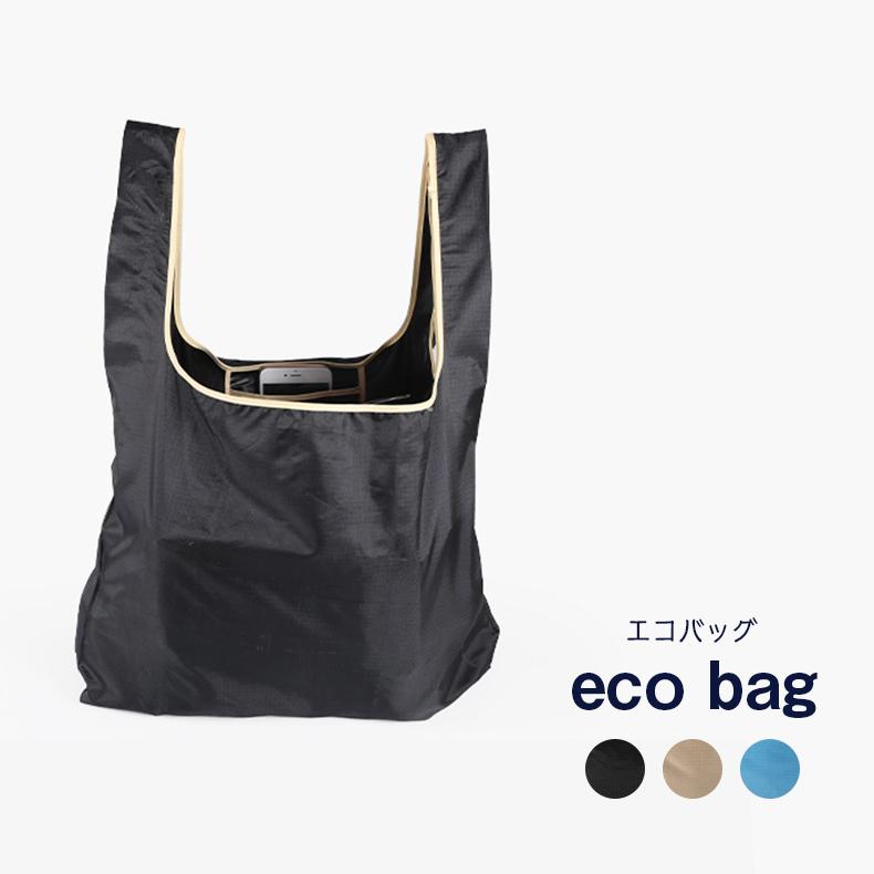 エコバッグ マイバッグ 買い物バッグ 折り畳み ポケットサイズ 大容量 早割クーポン 無地 ベージュ 丈夫 黒 シンプル 新品 送料無料 水色 男女兼用 通気性