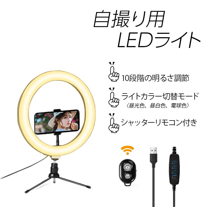 出色 自撮り用LEDライト リングライト リモコン付き 明るさ十段階 照明ライト 迅速な対応で商品をお届け致します 三色モード 撮影用 USB給電