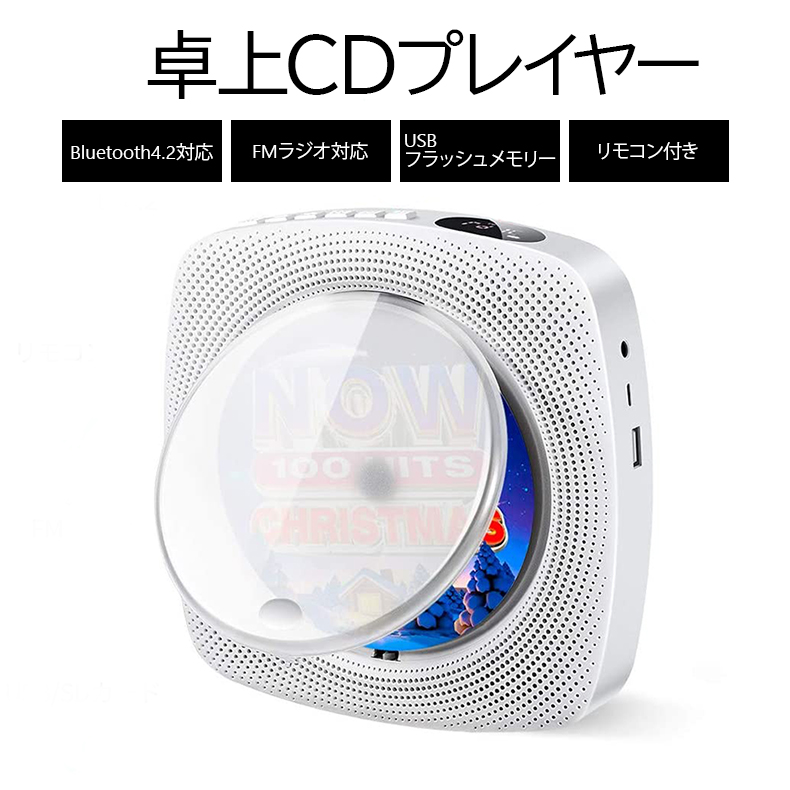 卓上CDプレーヤー 卓上 信用 壁掛け式 ポータブル CDラジオ HiFi高音質 FM USB A対応 日本語説明書付き CD Bluetooth 超美品再入荷品質至上