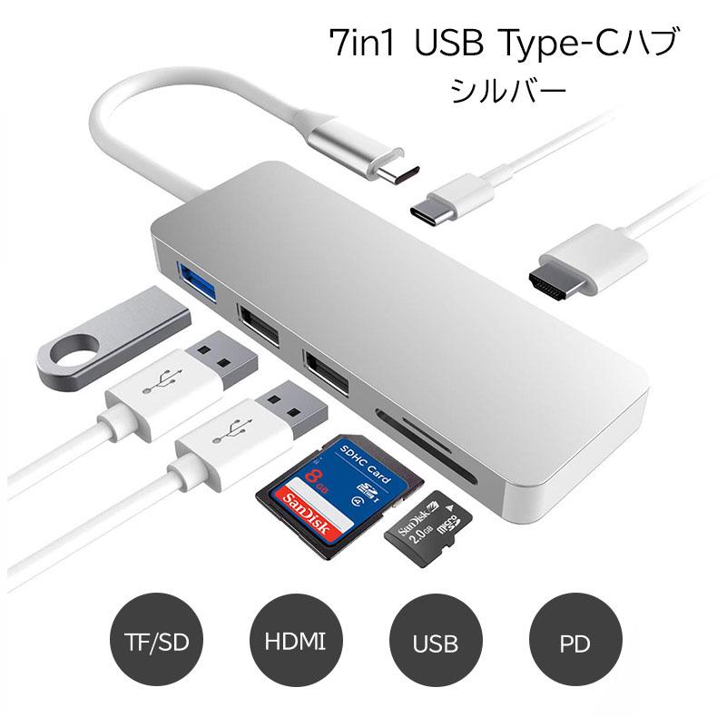 7in1 PD急速充電 USBハブ シルバー USB Type-C ハブ PD給電 USB3.0 ドッキングステーション お気に入り SDカードリーダー MicroSDカードリーダー HDMI出力 お得なキャンペーンを実施中