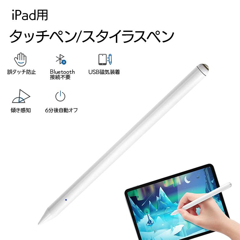タッチペン スタイラスペン iPad専用 傾き感知 誤タッチ防止 2018年以降iPad対応 25%OFF 日本限定 USB充電式 自動オフ 磁気吸着
