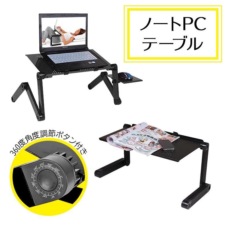 ノートパソコンテーブル 折りたたみテーブル PCデスク 上等 スタンド ブラック 高さ調節 返品交換不可 車用 寝ながら ベッド用 ソファ用 ミニテーブル