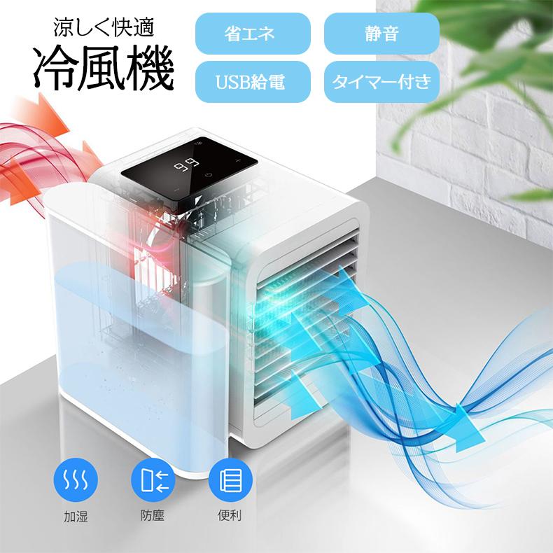 冷風扇 冷風機 扇風機 在庫あり 静音 今ダケ送料無料 卓上 USB給電 ミニ ミニエアコン ミニクーラー 小型 加湿