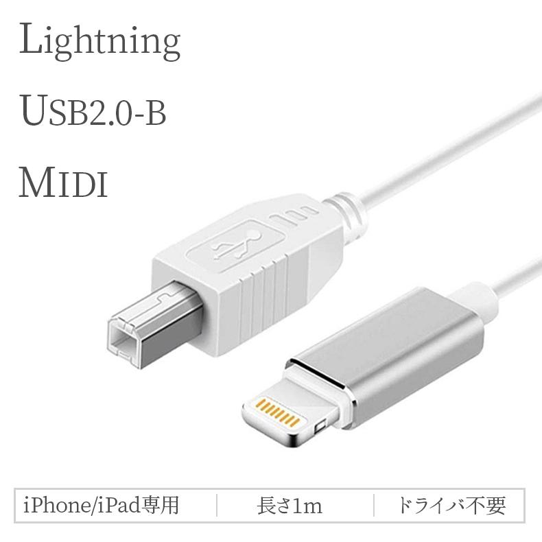 Lightning USB2.0-B MIDI iPhone iPad MIDIケーブル USB2.0-b ホワイト コンバーターケーブル 電子キーボード 白 MIDIキーボード 授与 電子ギター おしゃれ