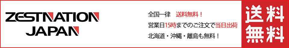 ゼストネーションジャパン2号店:PC周辺機器、スタビライザー等、多数取り扱っております。