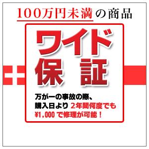 WOC2年保険【5万~100万未満の商品】