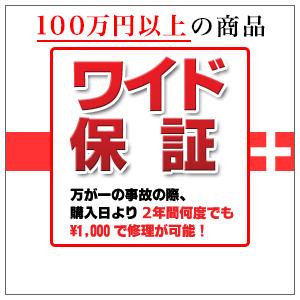 上品 送料無料 WOC2年保険 100万以上の商品 ストアー