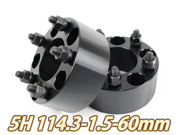 ワイドトレッドスペーサー5穴 2枚組 PCD114.3 ボルトピッチM12x1.5 厚さ60mm ブラック