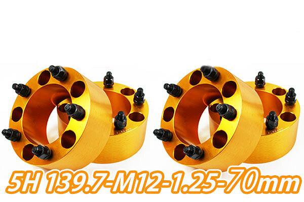 【沖縄・離島への配送不可】ワイドトレッドスペーサーゴールド5穴 4枚組 1台分 PCD139.7 ボルトピッチM12x1.25 厚さ70mm