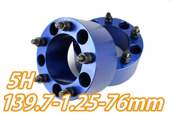 ワイドトレッドスペーサーブルー5穴 2枚組 PCD139.7 ボルトピッチM12x1.25 厚さ76mm