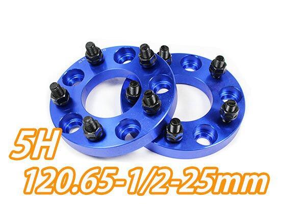 ワイドトレッドスペーサー 5穴 2枚組 PCD120.65 ボルトピッチ1/2X20 厚さ25mm ブルー
