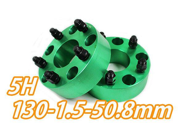 【沖縄・離島への配送不可】ワイドトレッドスペーサー 5穴 2枚組 PCD130 ボルトピッチM14X1.5 厚さ50.8mm グリーン