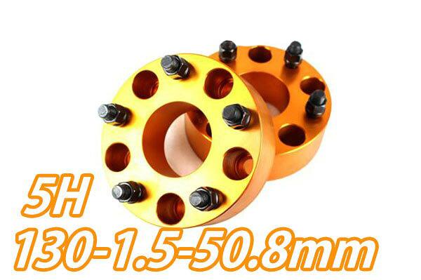 【沖縄・離島への配送不可】ワイドトレッドスペーサー 5穴 2枚組 PCD130 ボルトピッチM14X1.5 厚さ50.8mm