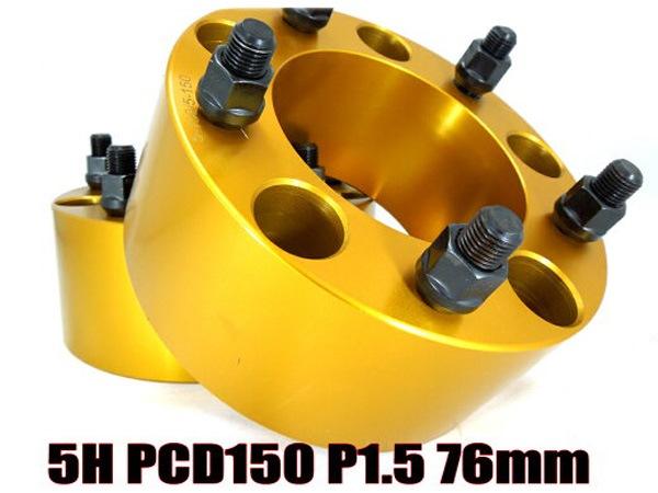 【沖縄・離島への配送不可】ワイドトレッドスペーサー 5穴 2枚組 PCD150 ボルトピッチM14X1.5 厚さ76mm
