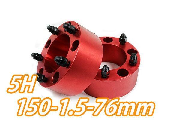 【沖縄・離島への配送不可】ワイドトレッドスペーサー 5穴 2枚組 PCD150 ボルトピッチM14X1.5 厚さ76mm レッド