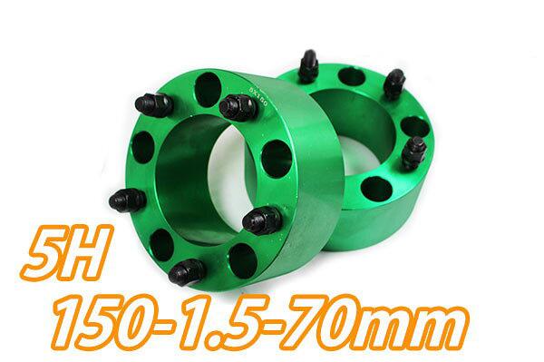 ワイドトレッドスペーサー 5穴 2枚組 PCD150 ボルトピッチM14X1.5 厚さ70mm グリーン