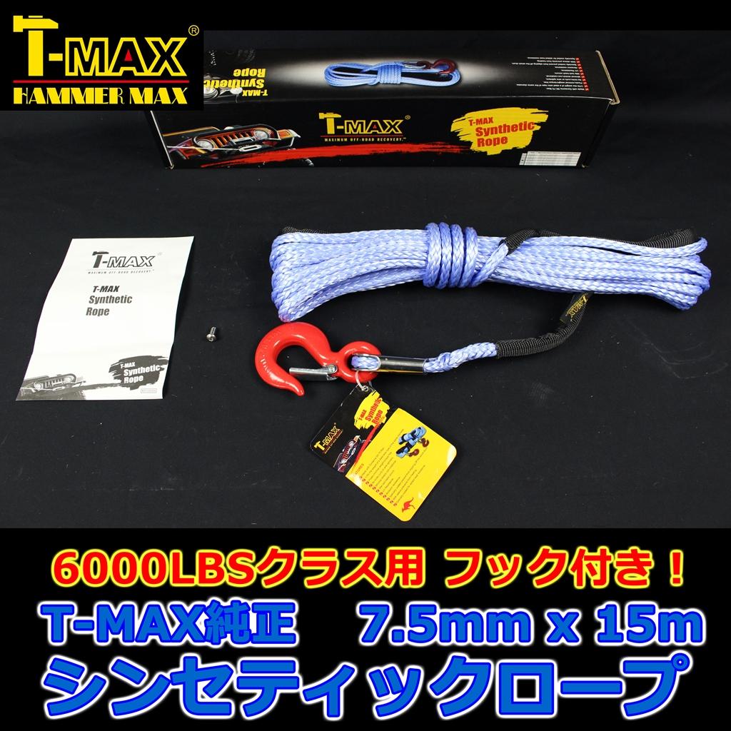 T-MAXハンマーマックス純正6000LBSクラスウインチ用フック付き ダイニーマロープ 7.5mmx15m
