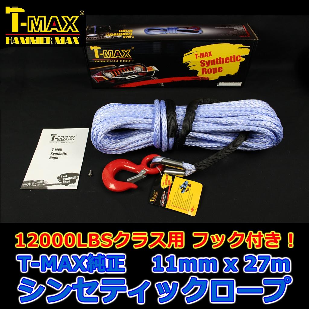 T-MAXハンマーマックス純正12000LBSクラスウインチ用フック付き ダイニーマロープ 11mmx27m