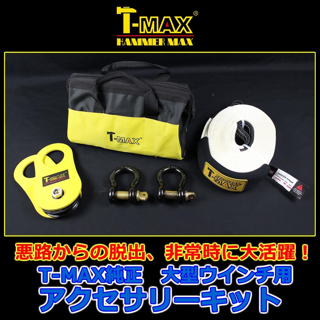T-MAXハンマーマックス純正アクセサリーキット A大型ウインチ用スナッチブロック・ツリープロテクター・シャックルセット