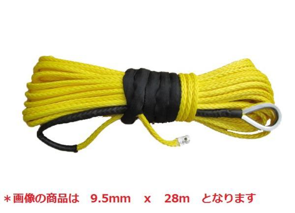 【沖縄・離島への配送不可】電動ウインチ用 シンセティックロープ イエロー 9.5mm x 28m 耐荷重 13040LBS (5920kg)