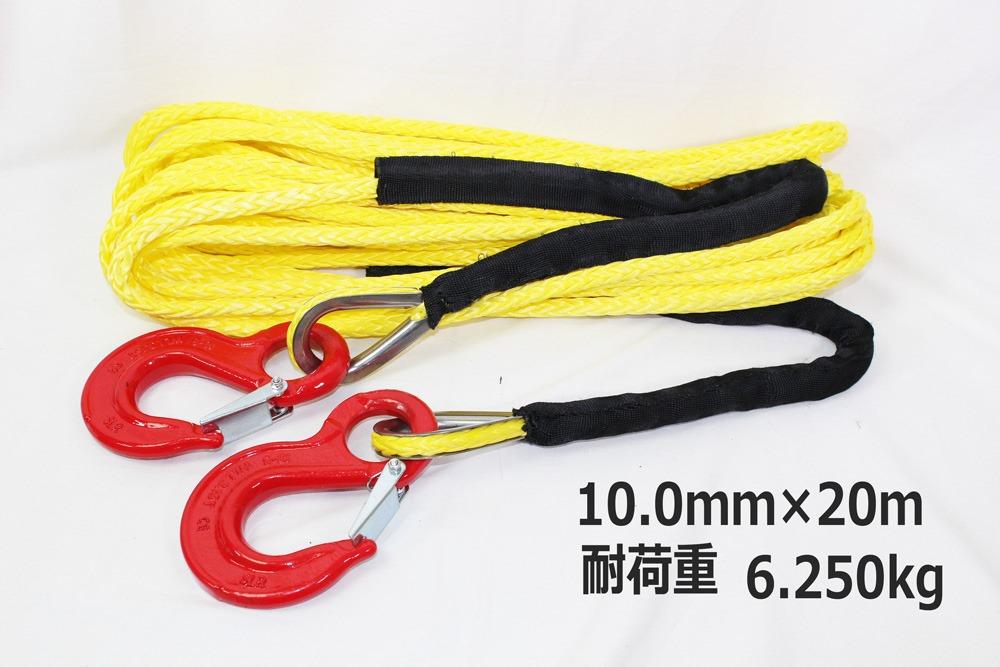【沖縄・離島への配送不可】両側フック付きシンセティックロープ イエロー 10.0mm x 20m 耐荷重 13800LBS (6250kg)