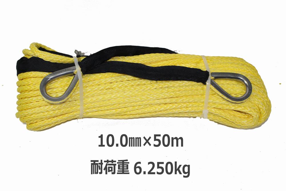 【沖縄・離島への配送不可】シンセティックロープ イエロー 10.0mmx50m 耐荷重 6250kg
