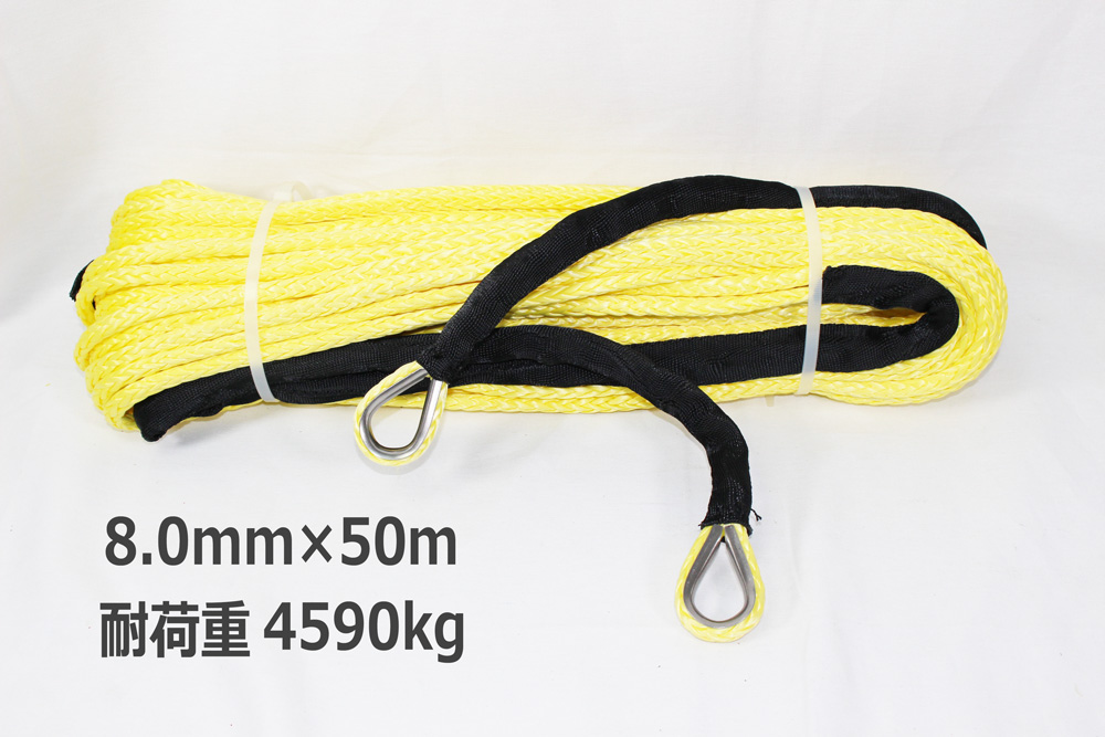 【沖縄・離島への配送不可】シンセティックロープ イエロー 8.0mmx50m 耐荷重 4590kg
