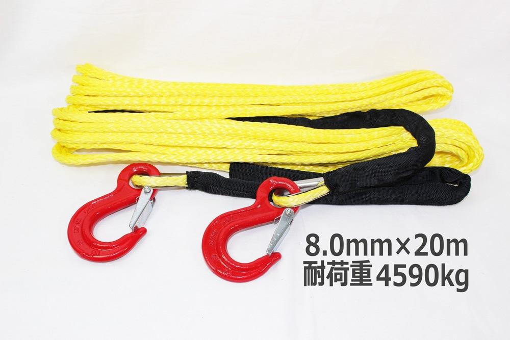 【沖縄・離島への配送不可】両側フック付きシンセティックロープ イエロー 8.0mm x 20m 耐荷重 10114LBS (4590kg)