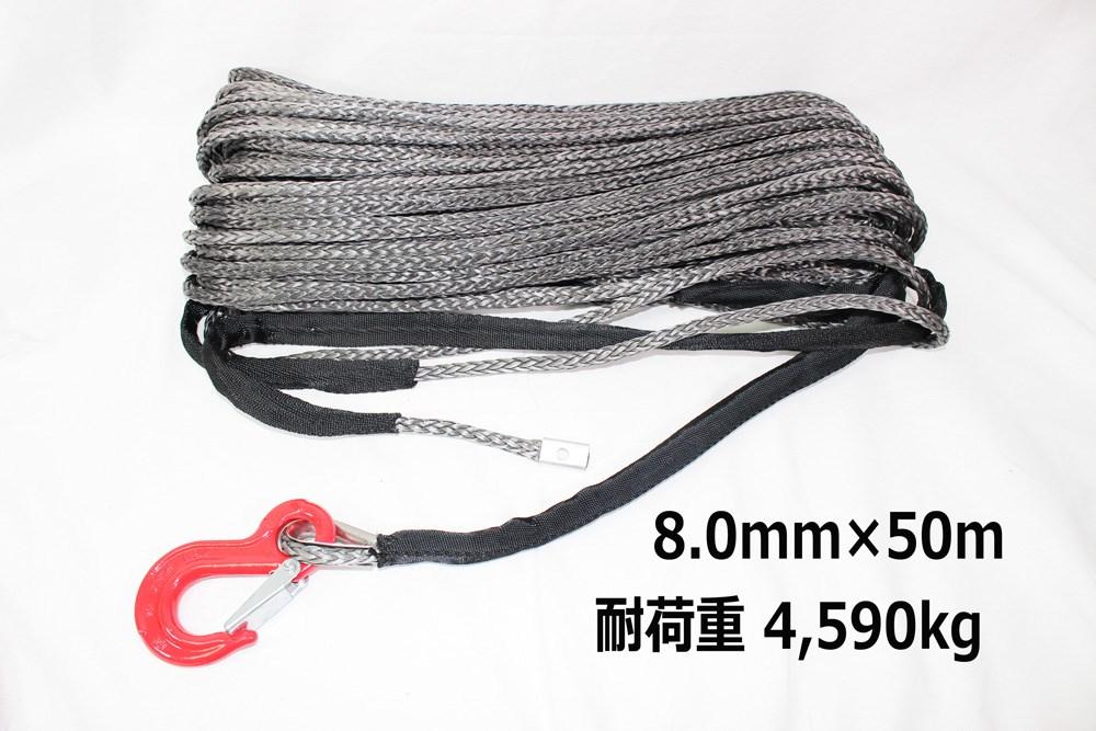 ウインチなど交換用 フック付きシンセティックロープ グレー 8.0mm x 50m 耐荷重 10114LBS (4590kg)