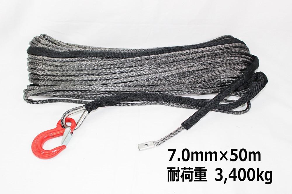 【沖縄・離島への配送不可】ウインチなど交換用 フック付きシンセティックロープ グレー 7.0mm x 50m 耐荷重 7500LBS (3400kg)