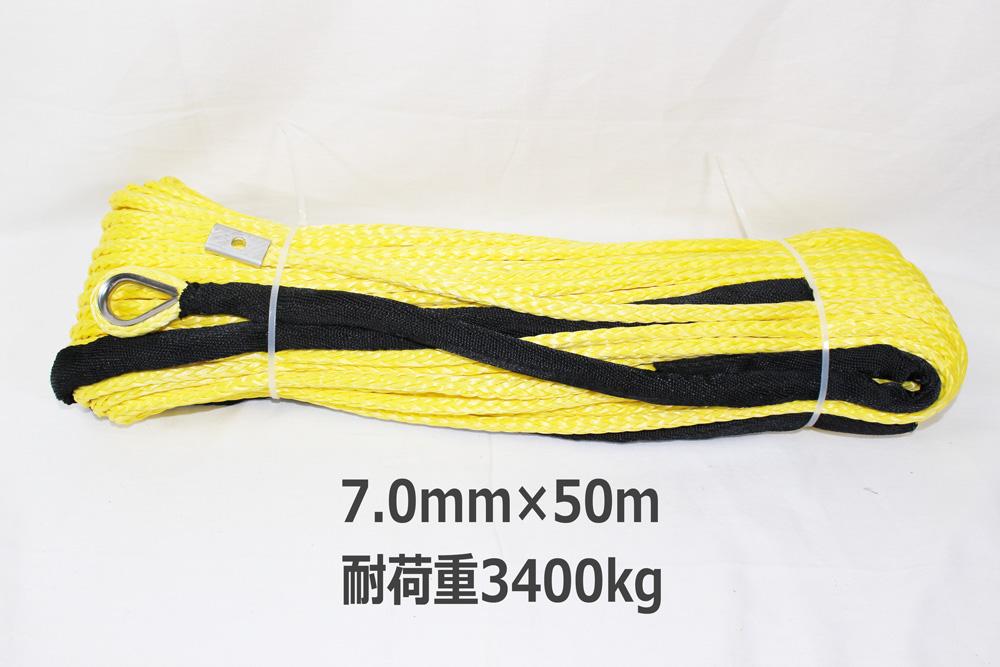 【沖縄・離島への配送不可】ウインチ用 シンセティックロープ イエロー7.0mmx50m 耐荷重 3400kg