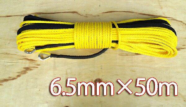 【沖縄・離島への配送不可】シンセティックロープ イエロー6.5mm x 50m 耐荷重 6300LBS (2860kg)