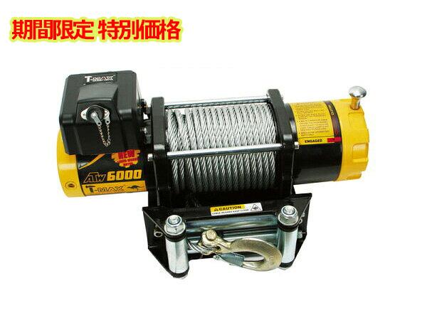 期間限定 特別価格T-MAXハンマーマックス 電動ウインチ 12V 6000LBS ATWPRO