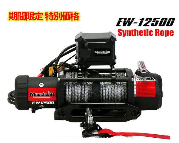 期間限定 特別価格MuscleLiftマッスルリフト電動ウインチシンセティックロープ 24V 12500LBS
