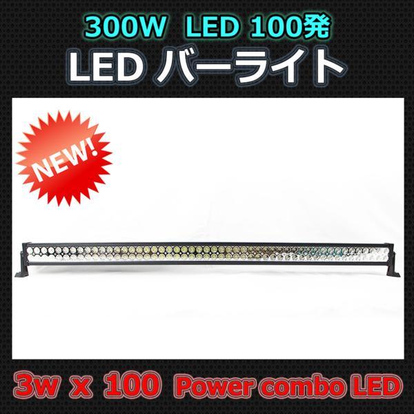 オフロードLED 作業灯 バーライト300W 100発 6000K直流10V~60Vまで使用できる高電圧対応!12V/24V