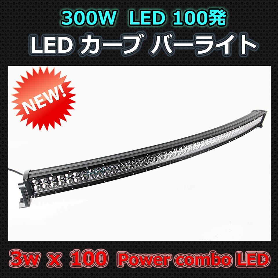 オフロードLED 作業灯 カーブ バーライト300W 100発 6000K12V/24V