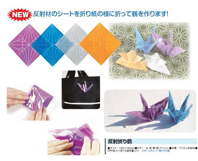 【送料無料】【100枚アソートセット】 反射 折り鶴 リフレクター キッド