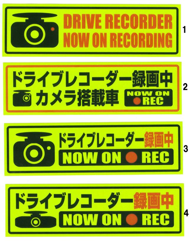 車の安全 防犯 人気 ステッカー ドライブレコーダー録画中 マグネットステッカー これだけでも 煽り運転や危険運転車を抑止 選べる4タイプ 1枚選んで これ1枚で効果 反射マグネット 高品質 選べる1枚 反射黄色 ドライブレコーダー マグネット 日本正規代理店品 搭載車 録画中
