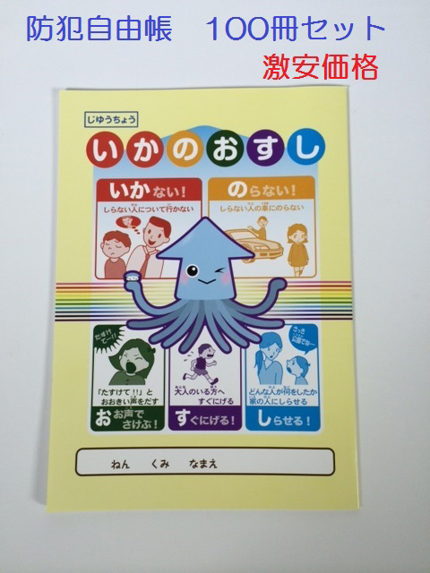 防犯「 いかのおすし 」(子供を守る標語入りノート)100冊セット 0640460