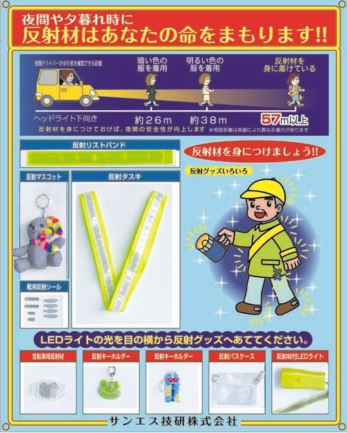 反射材展示セット 交通安全 啓発商品