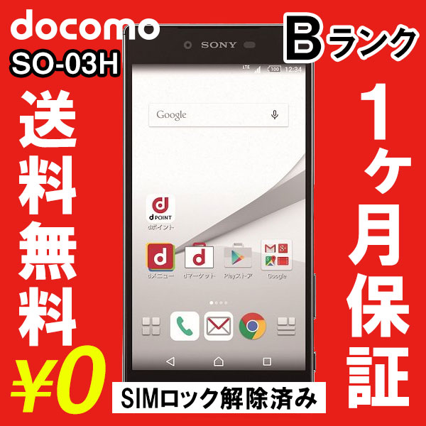 SIMロック解除済み docomo Xperia Z5 Premium SO-03H クロム 本体のみ [Bランク] 【白ロム】