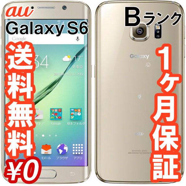 白ロム 中古 au Galaxy S6 edge SCV31 32GB ゴールド 本体のみ [Bランク]